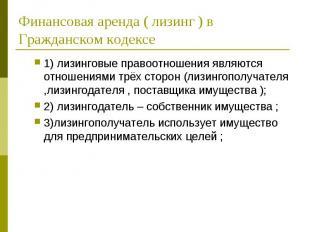 1) лизинговые правоотношения являются отношениями трёх сторон (лизингополучателя