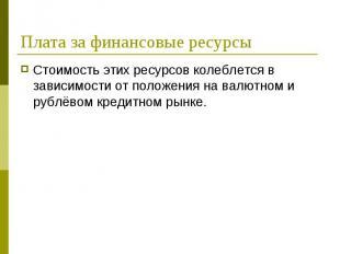 Стоимость этих ресурсов колеблется в зависимости от положения на валютном и рубл