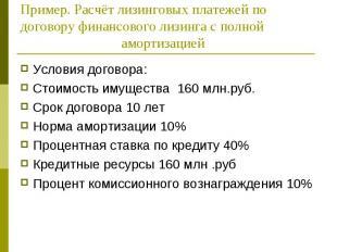 Условия договора: Условия договора: Стоимость имущества 160 млн.руб. Срок догово