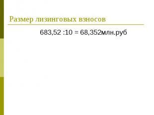 683,52 :10 = 68,352млн.руб 683,52 :10 = 68,352млн.руб