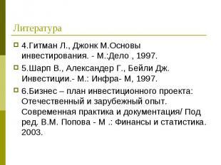 4.Гитман Л., Джонк М.Основы инвестирования. - М.:Дело , 1997. 4.Гитман Л., Джонк