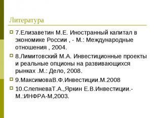 7.Елизаветин М.Е. Иностранный капитал в экономике России , - М.: Международные о