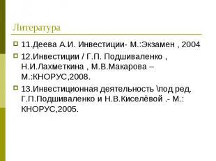 11.Деева А.И. Инвестиции- М.:Экзамен , 2004 11.Деева А.И. Инвестиции- М.:Экзамен