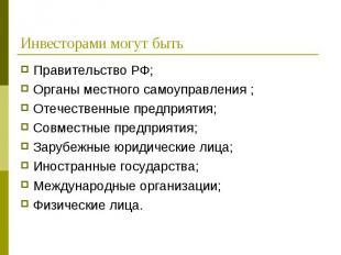 Правительство РФ; Правительство РФ; Органы местного самоуправления ; Отечественн