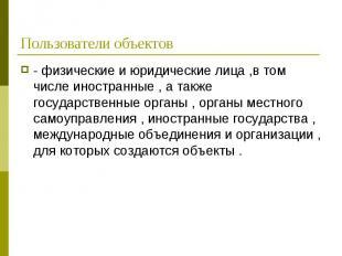 - физические и юридические лица ,в том числе иностранные , а также государственн