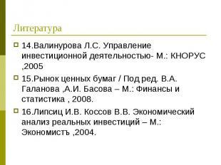 14.Валинурова Л.С. Управление инвестиционной деятельностью- М.: КНОРУС ,2005 14.
