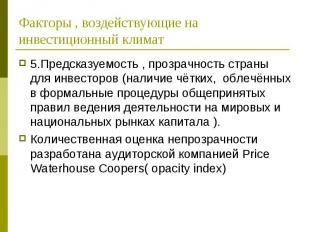 5.Предсказуемость , прозрачность страны для инвесторов (наличие чётких, облечённ