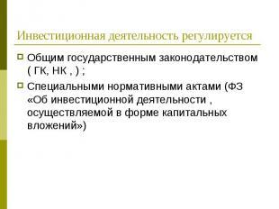 Общим государственным законодательством ( ГК, НК , ) ; Общим государственным зак