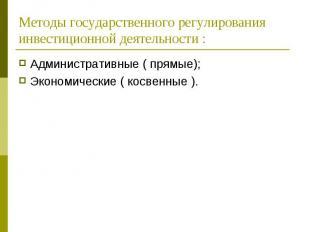 Административные ( прямые); Административные ( прямые); Экономические ( косвенны
