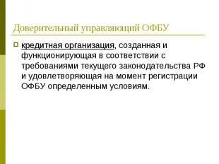 кредитная организация, созданная и функционирующая в соответствии с требованиями