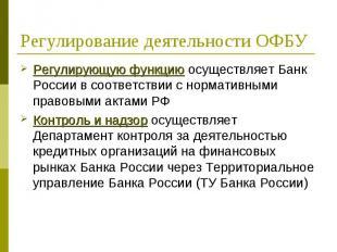 Регулирующую функцию осуществляет Банк России в соответствии с нормативными прав
