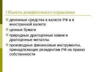 денежные средства в валюте РФ и в иностранной валюте денежные средства в валюте