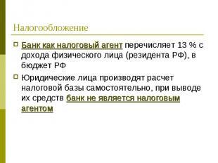 Банк как налоговый агент перечисляет 13 % с дохода физического лица (резидента Р