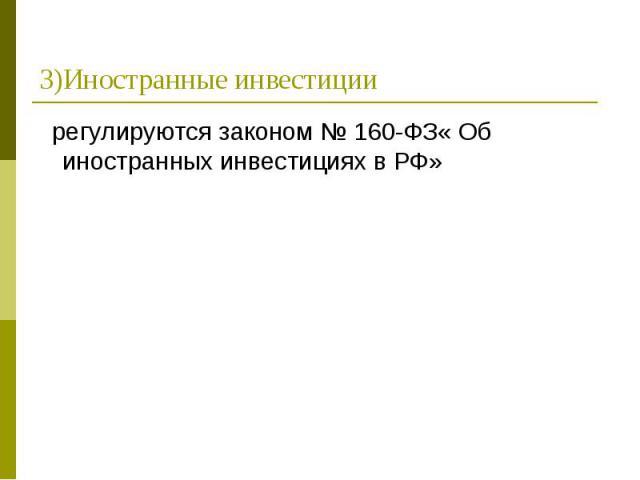 регулируются законом № 160-ФЗ« Об иностранных инвестициях в РФ» регулируются законом № 160-ФЗ« Об иностранных инвестициях в РФ»