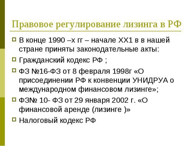 В конце 1990 –х гг – начале ХХ1 в в нашей стране приняты законодательные акты: В конце 1990 –х гг – начале ХХ1 в в нашей стране приняты законодательные акты: Гражданский кодекс РФ ; ФЗ №16-ФЗ от 8 февраля 1998г «О присоединении РФ к конвенции УНИДРУ…