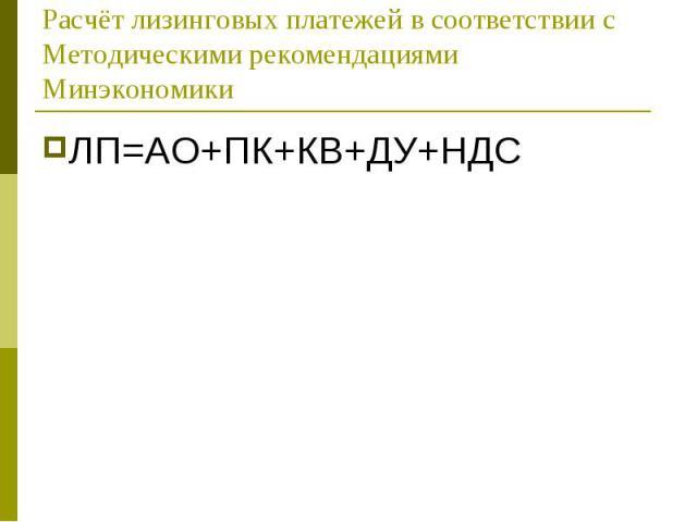 ЛП=АО+ПК+КВ+ДУ+НДС ЛП=АО+ПК+КВ+ДУ+НДС
