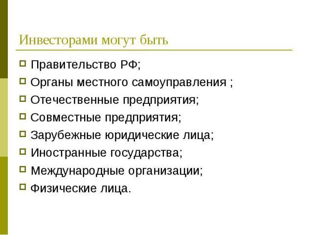 Правительство РФ; Правительство РФ; Органы местного самоуправления ; Отечественные предприятия; Совместные предприятия; Зарубежные юридические лица; Иностранные государства; Международные организации; Физические лица.