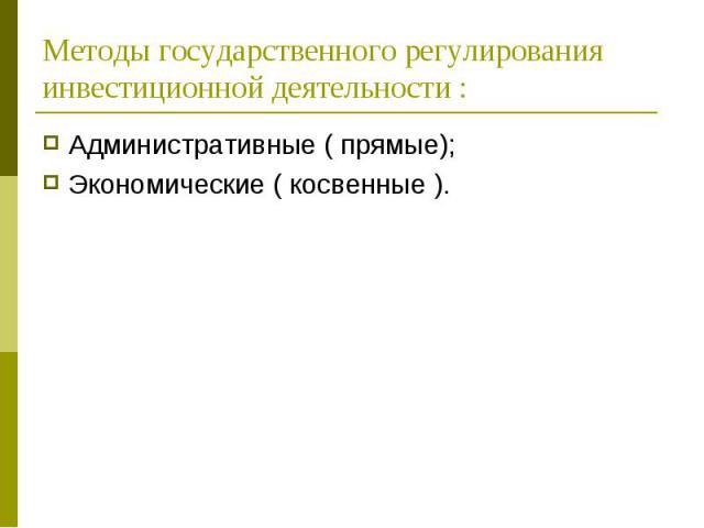 Административные ( прямые); Административные ( прямые); Экономические ( косвенные ).