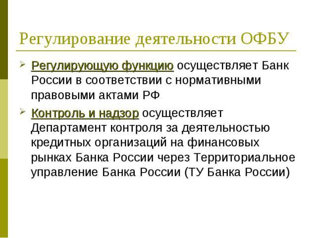 Регулирующую функцию осуществляет Банк России в соответствии с нормативными правовыми актами РФ Регулирующую функцию осуществляет Банк России в соответствии с нормативными правовыми актами РФ Контроль и надзор осуществляет Департамент контроля за де…