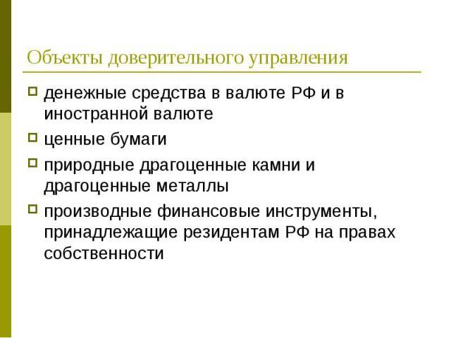 денежные средства в валюте РФ и в иностранной валюте денежные средства в валюте РФ и в иностранной валюте ценные бумаги природные драгоценные камни и драгоценные металлы производные финансовые инструменты, принадлежащие резидентам РФ на правах собст…