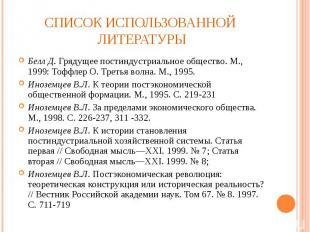 Белл Д. Грядущее постиндустриальное общество. М., 1999: Тоффлер О. Третья волна.