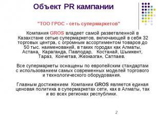 """Объект PR кампании """"ТOO ГРОС - сеть супермаркетов"""" Компания GROS владе"""