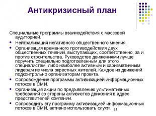 Антикризисный план Специальные программы взаимодействия с массовой аудиторией. Н