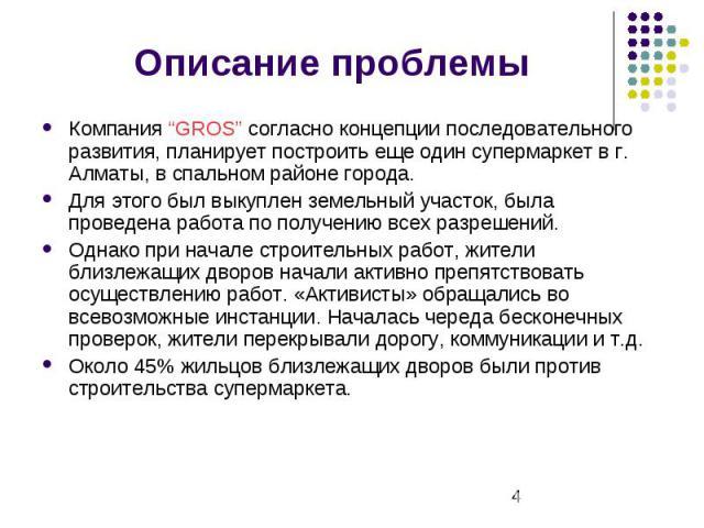 """Описание проблемы Компания """"GROS"""" согласно концепции последовательного развития, планирует построить еще один супермаркет в г. Алматы, в спальном районе города. Для этого был выкуплен земельный участок, была проведена работа по получению всех разреш…"""