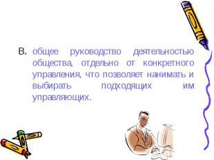 общее руководство деятельностью общества, отдельно от конкретного управления, чт