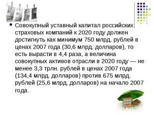 Совокупный уставный капитал российских страховых компаний к 2020 году должен дос