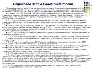 Первым законодательным актом о страховании был декрет Совета народных Комиссаров
