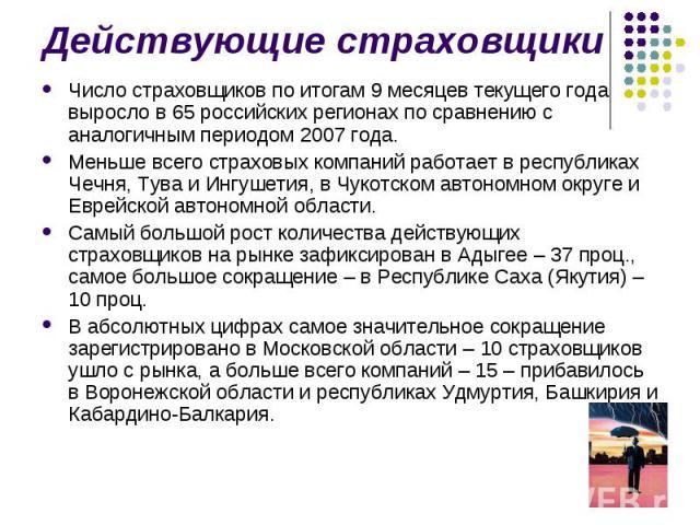 Число страховщиков по итогам 9 месяцев текущего года выросло в 65 российских регионах по сравнению с аналогичным периодом 2007 года. Число страховщиков по итогам 9 месяцев текущего года выросло в 65 российских регионах по сравнению с аналогичным пер…