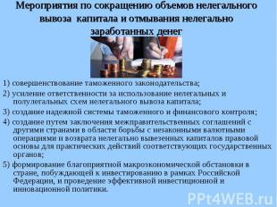 1) совершенствование таможенного законодательства; 1) совершенствование таможенн