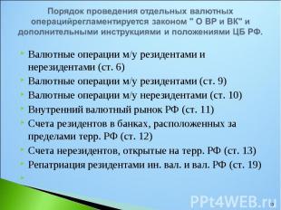 Валютные операции м/у резидентами и нерезидентами (ст. 6) Валютные операции м/у
