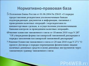 5 Положение Банка России от 01.06.2004 № 258-П «О порядке предоставления резиден
