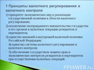 1) приоритет экономических мер в реализации государственной политики в области в