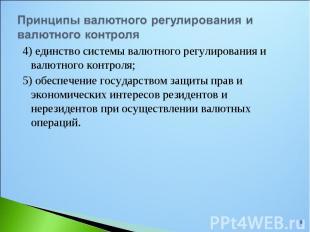 4) единство системы валютного регулирования и валютного контроля; 4) единство си