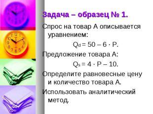 Спрос на товар А описывается уравнением: Спрос на товар А описывается уравнением