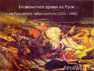 На Русь напали татаpo-монголы (1223 – 1480).. На Русь напали татаpo-монголы (122