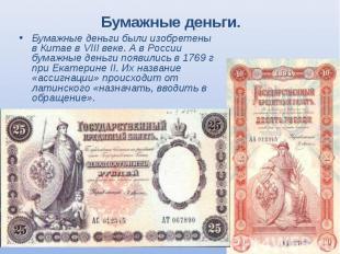 Бумажные деньги были изобретены в Китае в VIII веке. А в России бумажные деньги