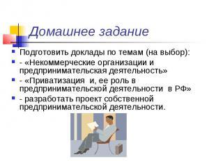 Домашнее задание Подготовить доклады по темам (на выбор): - «Некоммерческие орга