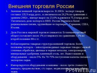 Внешняя торговля России