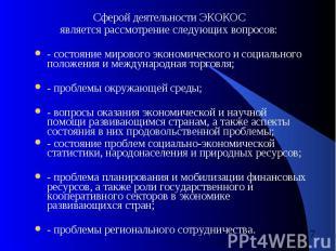 Сферой деятельности ЭКОКОС Сферой деятельности ЭКОКОС является рассмотрение след