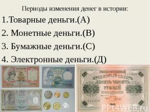 1.Товарные деньги.(А) 1.Товарные деньги.(А) 2. Монетные деньги.(В) 3. Бумажные д