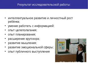 интеллектуальное развитие и личностный рост ребёнка; умение работать с информаци