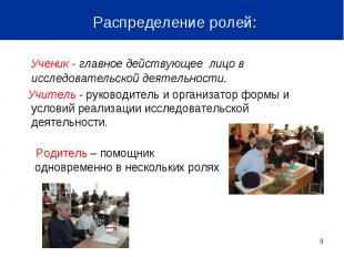 Ученик - главное действующее лицо в исследовательской деятельности. Ученик - гла