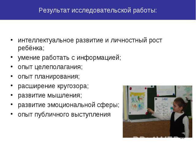 интеллектуальное развитие и личностный рост ребёнка; умение работать с информацией; опыт целеполагания; опыт планирования; расширение кругозора; развитие мышления; развитие эмоциональной сферы; опыт публичного выступления