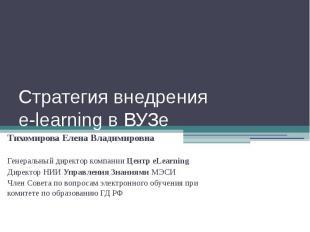 Стратегия внедрения e-learning в ВУЗе Тихомирова Елена Владимировна Генеральный