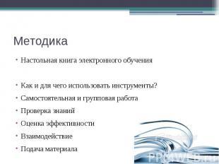 Методика Настольная книга электронного обучения Как и для чего использовать инст