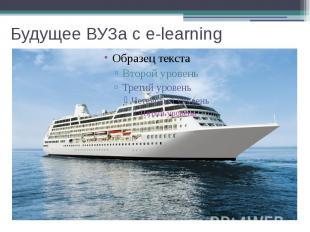 Будущее ВУЗа с e-learning